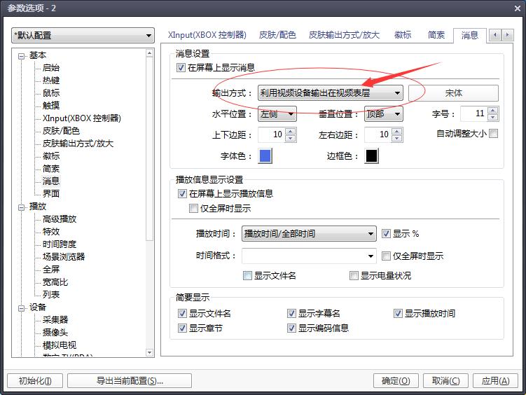 PotPlayer时间进度在OBS里无法显示处理办法
