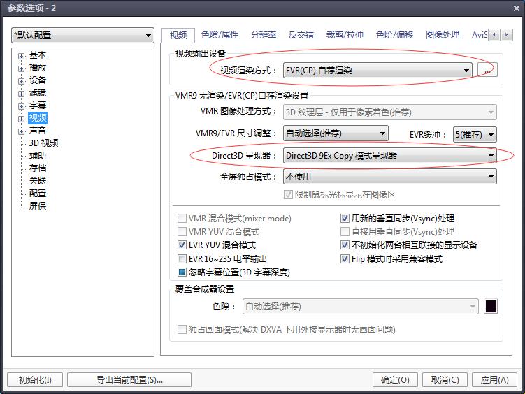 OBS窗口源无法获取PotPlayer播放内容?